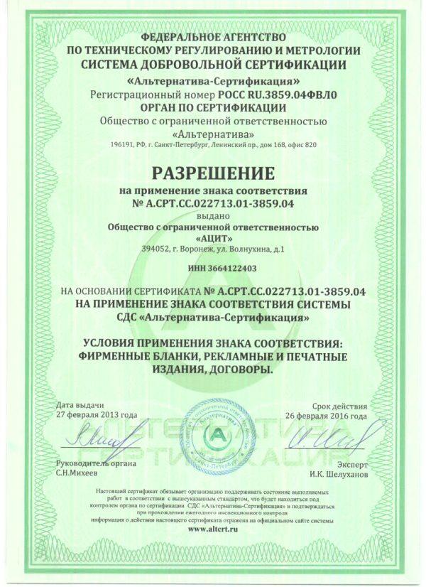 sertificate2_1